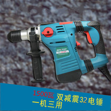 Electric 32 impact hammer 1500W three-function electric drill electric hammer drill 30 electric hammer