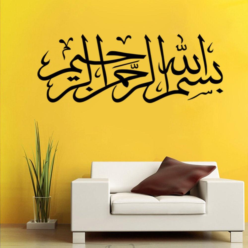 Muslim Arabic Islamic Wall Sticker Moslem Vinyl Wall Decals Art ...