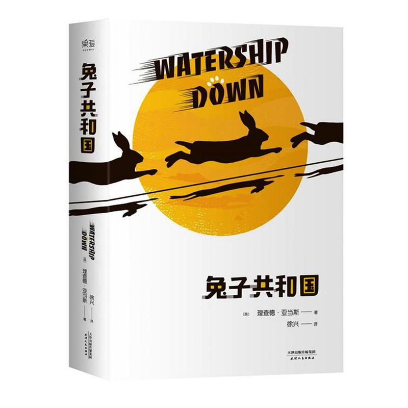 Watership Down Story Book Paperback By Richard Adams Chinese Version For Children/Kids/Adults Classics Novel