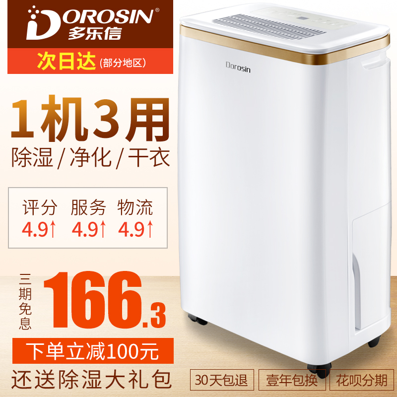 ER1201 Home Mute Dehumidifier Bedroom Dehumidification Basement Industry High Power Moisture Absorption Air Dryer wuxye genuine dehumidifier basement moisture absorption to wet dryer air purifier