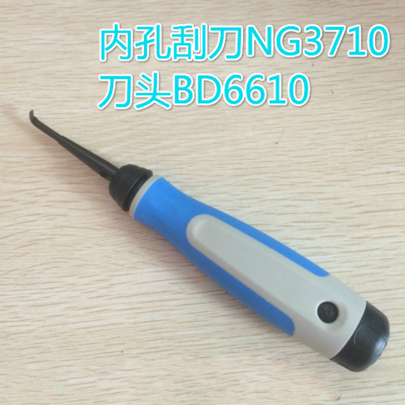 Inner hole scraper NG3710/IS1000 is suitable for cross hole scraper / inner hole trimming device NG3710 эра ecsa 3710