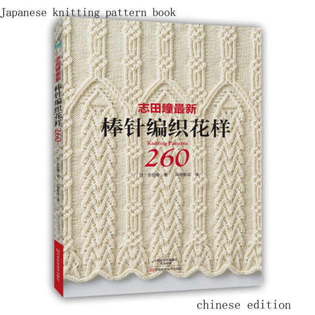 Japanese Knitting Pattern Book In Chinese Version 135 Page In Books