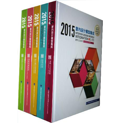 2015 Newest Home Space/Interior Design Models Integration (5 Design Books +  30DVD)