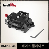 SmallRig Baseplate Kit With 15mm Rail System+Arri Dovetail for BMPCC 4K (Manfrotto 501PL Compatible) Quick Release Plate 2266