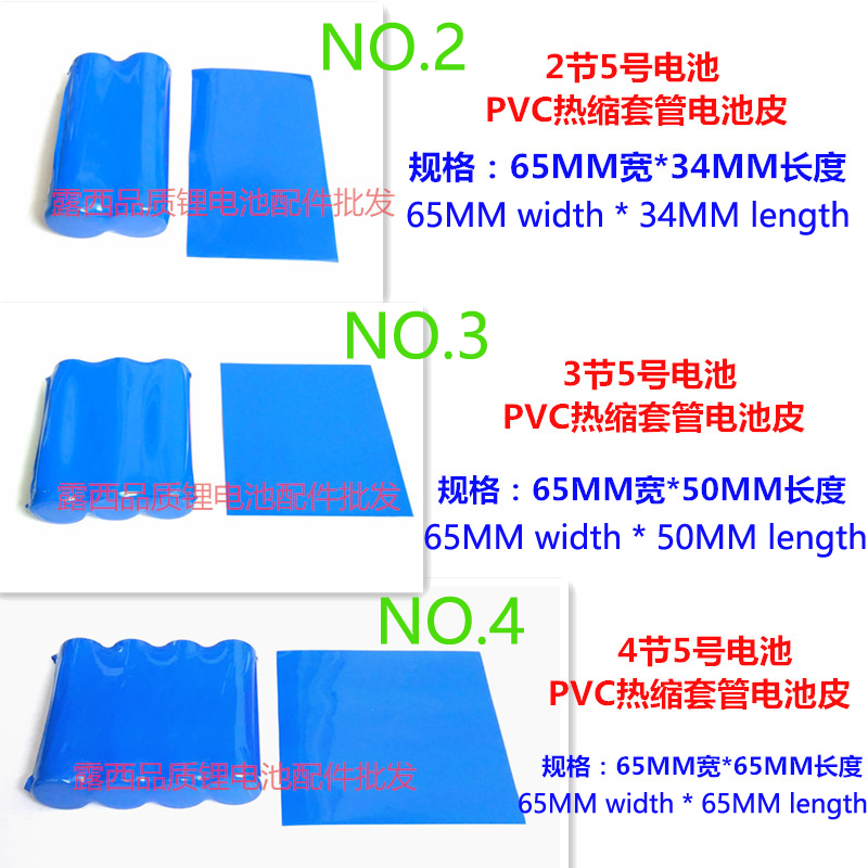 Купить с кэшбэком 100pcs/lot The 1 Section 2 section 3 section 4 batteries of 5 PVC heat shrinkable insulation sleeve shrink film packaging cell.