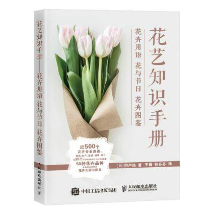 Flower Art Knowledge Manual-Flower Terms Flower And Festival Flower Chart Book In Chinese