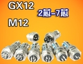 GX12/RS765/M12/LY12/DF12 locking Connectors Aviation Plug Socket 2/3/4/5/6/7pin 300v 5a Male@Female