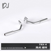 Metal plating exhaust pipe for TRAXXAS TRX 4 Land Rover Ford