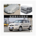 High Quality!Dustproof Waterproof/sunscreen/Resist snow Thickening cotton lint Car Cover hood fit for KIA Soul