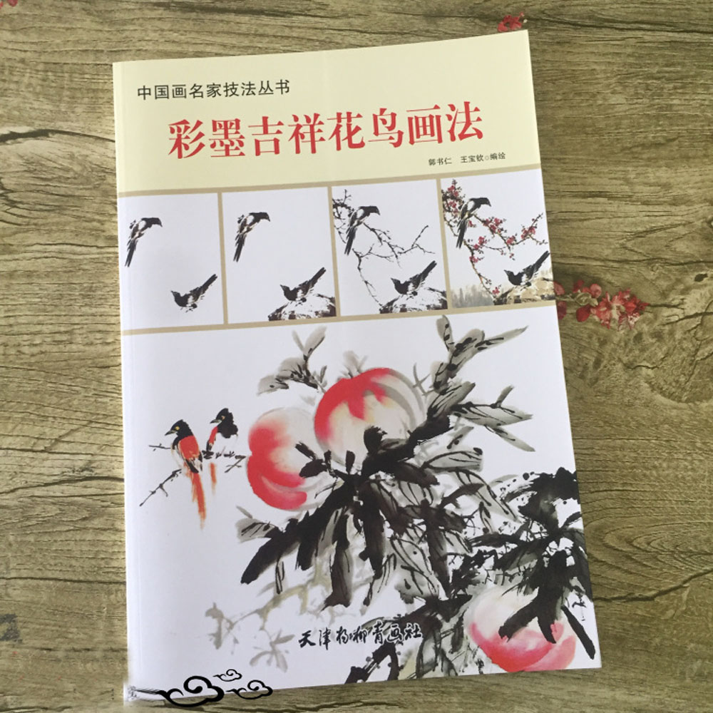 Chinese Painting Masters Techniques Series Color Ink Painting Auspicious Birds Collection Book