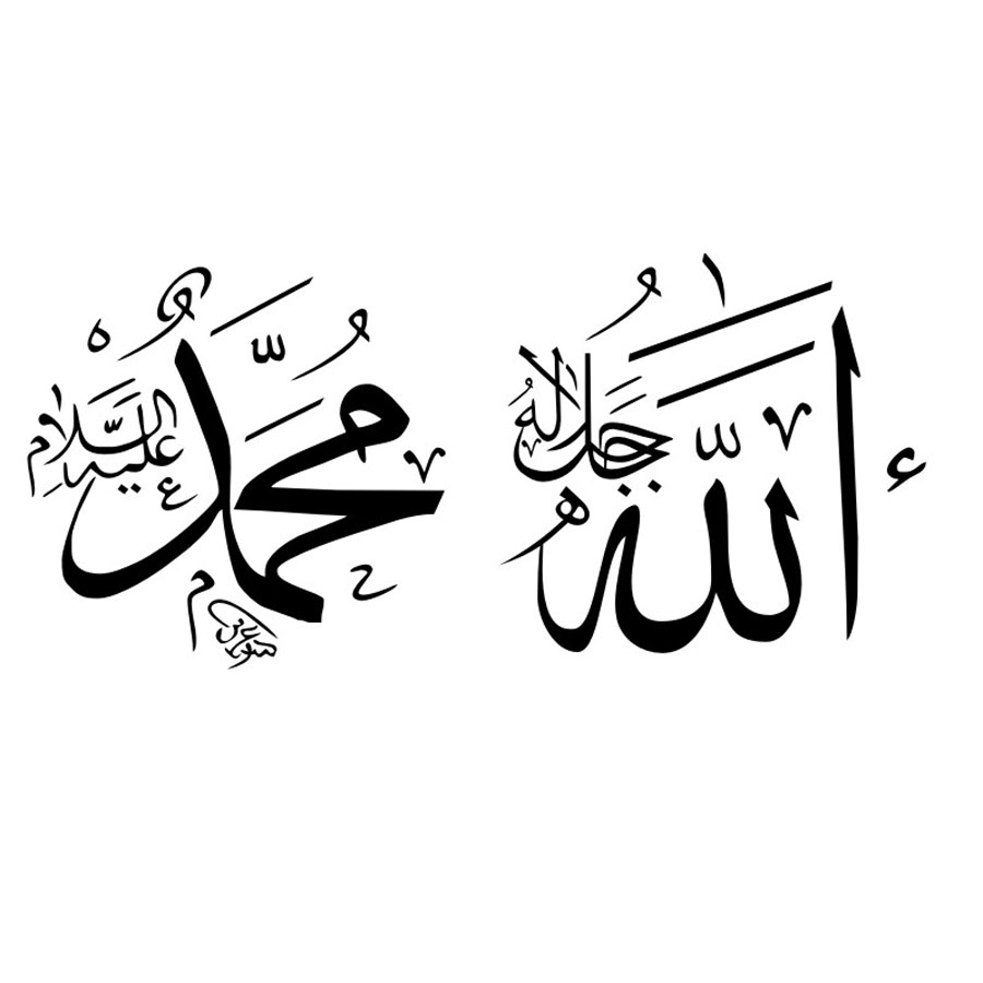 Us 5 38 23 Off Dctop Islamic Hand Writing Calligraphy Art Wall Sticker Allah And Muhammad Muslim Allah Bless Arabic Wall Decals Home Decoration In