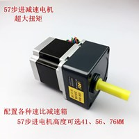 57 deceleration stepper motor / motor / gear motor / body height 41/56 / 76mm 2GN3 180K
