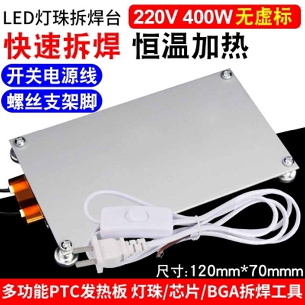 LED Lamp Unsolder LCD Lamp Unsolder BGA Chip Preheating Constant Temperature Heating Plate Heating Plate Preheating Station