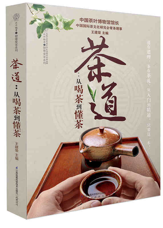 Tea Ceremony- Tea From Drinking Tea To Understand (more Than 600 Figure Experts Teach You To Read The Tea) Green/red Tea