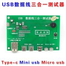 USB кабель для передачи данных Trinity test er зарядный провод Тестовая карта tpye-c Mini USB micro USB