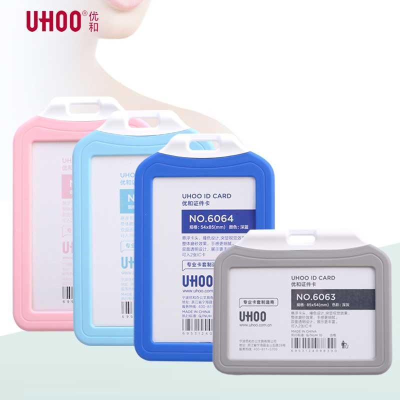 UHOO 6063/6064 ID Card Holder With Lanyard Waterproof School Card Name Badge Holder Promotional Gifts