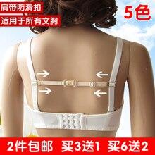 Bra shoulder strap back slip-resistant hasp adjustable underwear bra belt bra with slip-resistant broadened invisible strap 3PCS