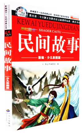 Chinese Classic Story Book, Chinese Folk Tales Old Short Story With Pin Yin Pinying, Easy Version For Stater Learners Chinese