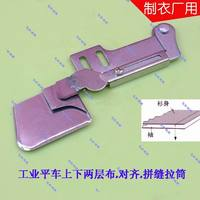 Industrial sewing machine accessories flat on the two floor cloth alignment seam pull cylinder