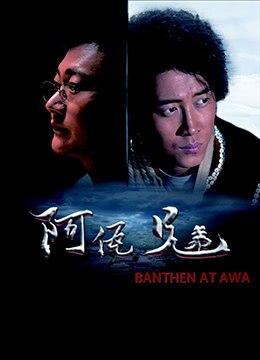 《阿佤兄弟》2018年中国大陆剧情电影在线观看