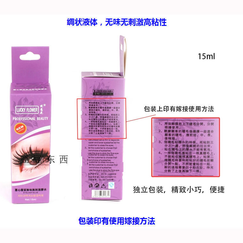 10PCS Quick Dry 15ml Professional False Eyelash Glue Odourless Non Irritant Individual Eyelashes Extension Glue For