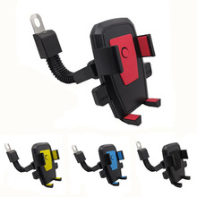 Motorcycle Phone Holder Electric Vehicle For Mobile  Phone X Support Multi-Functional Rotary Automatic Lock Navigation Support ocean pattern multi functional phone holder