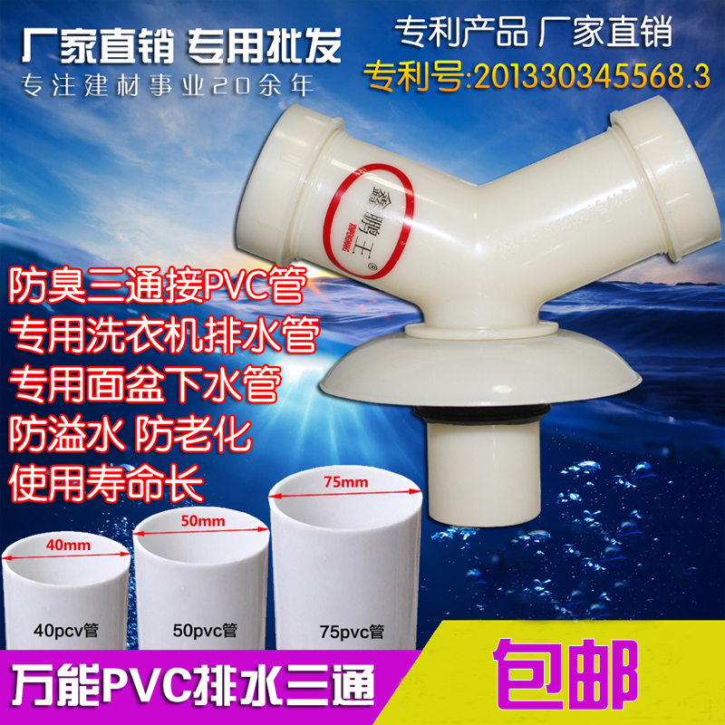 Basin 40/50 Pipe Y-type Drainage Tee Down The Three-way Connector Dishwasher Sewer Fittings Drain Fittings