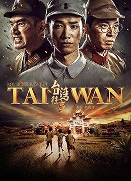《台湾往事》2018年中国大陆剧情,历史,战争电视剧在线观看