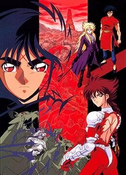 《钢铁神兵》1996年日本动画动漫在线观看