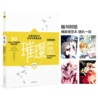 Fourth Anniversary Painting Collection Chinese Anime illustration Artwork Comic Cartoon Art Collection Book