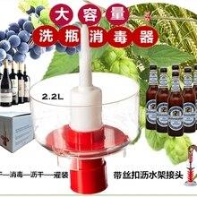 Домашний пивоваренный пивной винный флакон, стиральная машина, стерилизатор, адаптер для домашнего пивоварения, лабораторный бар, кухонные инструменты