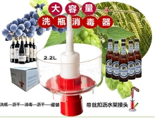 Home Brew Beer Wine Bottle Washer Rinser Sterilizer Adapte For Homebrew Laboratory Bar Kitchen Tools dispense counter top pitcher rinser for steaming pitcherssteaming pitcher rinser pitcher glass rinser mini sinkspray up faucet