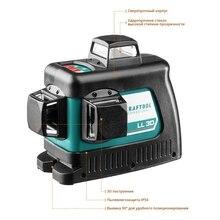Уровень лазерный автоматический KRAFTOOL LL-3D-4 (вертикаль 2 x 360, горизонталь 360, точность 0,2 мм-м)