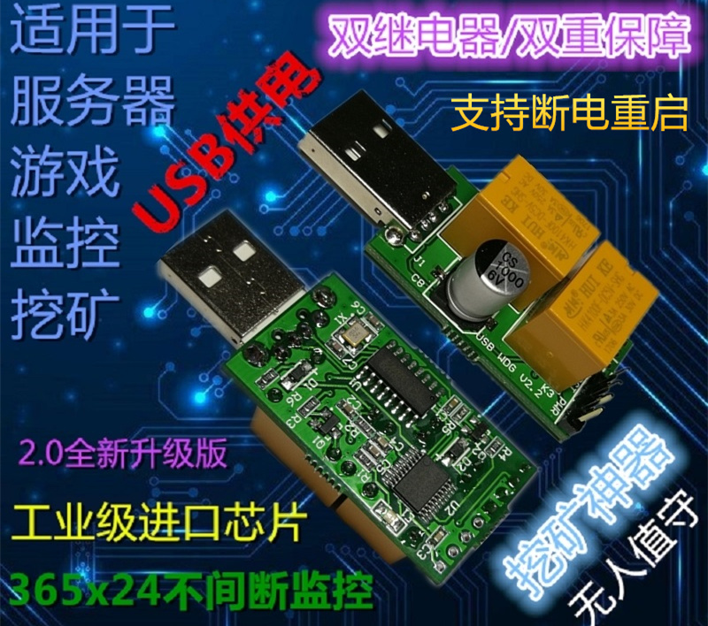 Double Relay USB watchdog card/computer blue screen automatically restart/improve mining revenue/game/anti freezing card