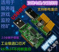 Double Relay USB Watchdog Card Computer Blue Screen Automatically Restart Improve Mining Revenue Game Anti Freezing