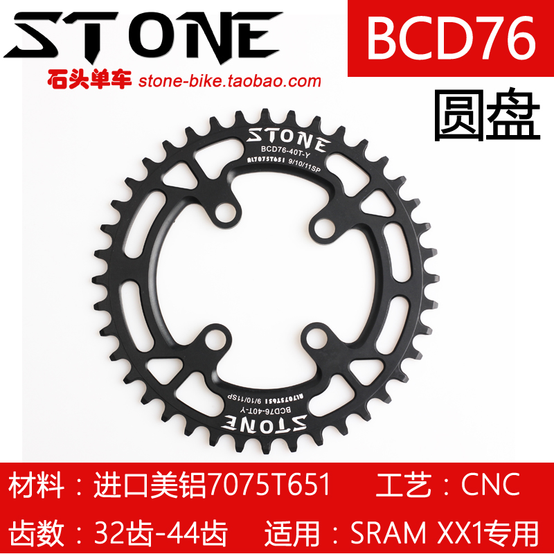BCD76 Bicycle Chainring Circle Round  for xx1  whit 4 Bolts Narrow Wide  bicycle parts bdsnail bike bicycle suit sets crankset crank chainwheel 30t 32t 34t 7075 cnc narrow wide chainring for gxp xx1 x9 xo x01 cnc al