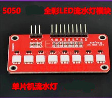 Free Shipping!!  5050 / LED module light water / light water SCM / Robot Accessories module sensor /Electronic Component