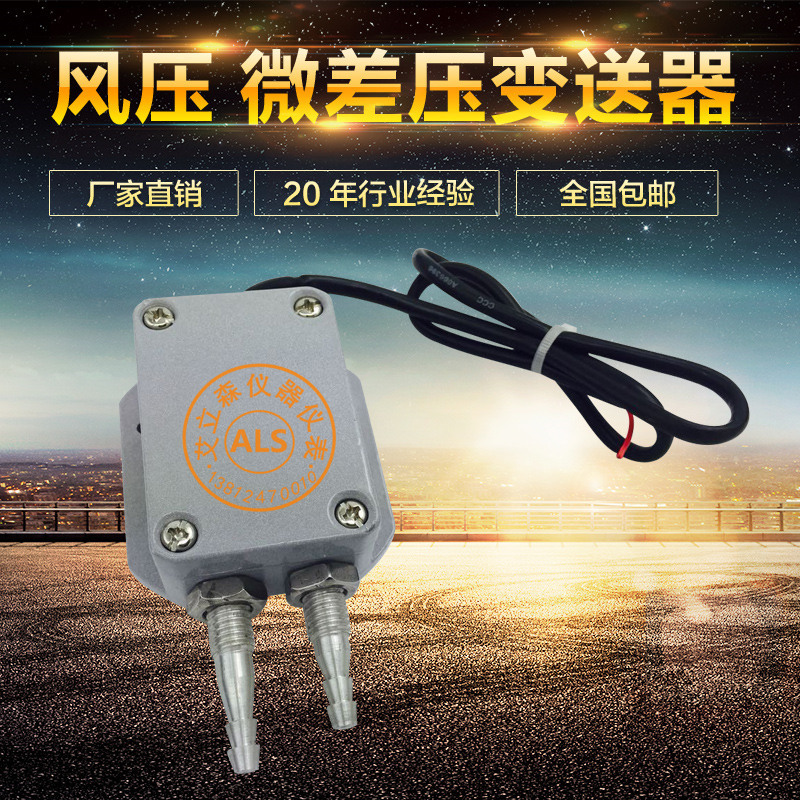 Free shipping Wind Pressure Transmitter Pressure Sensor Micro Transmitter Ventilation Breeze Pressure free delivery intake pressure sensor 0261230011 genuine