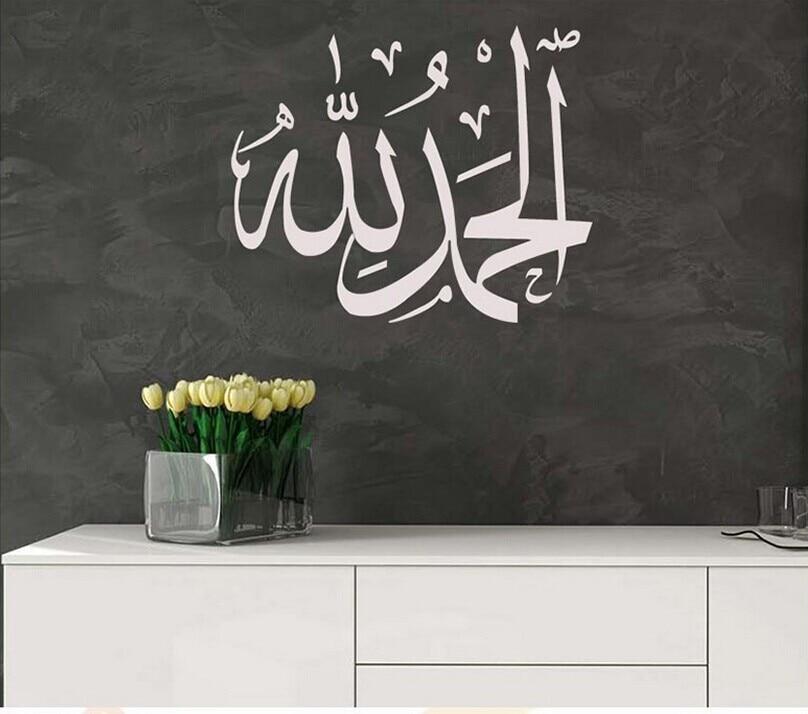 Islamic Wall Stickers Vinyl Islamic Muslim ALHUMDULILLAH ...