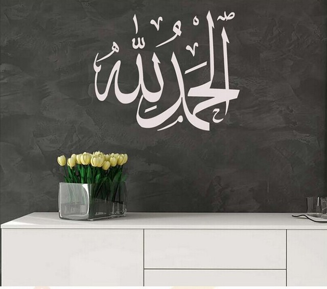 Islamic Wall Stickers Vinyl Islamic Muslim ALHUMDULILLAH, Islamic ...