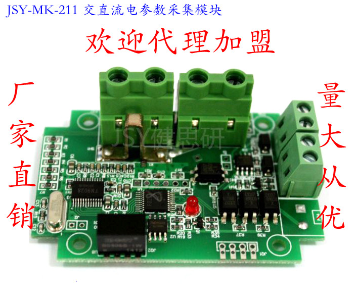 JSY-MK-211 DC Acquisition Module Voltage, Current, Power and Energy