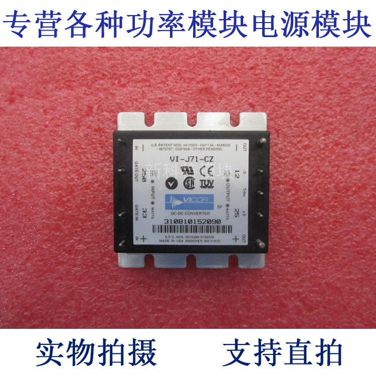 VI-J71-CZ 250V-12V-25W DC / DC power supply module vi jt1 iy 110v 12v 50w dc dc power supply module