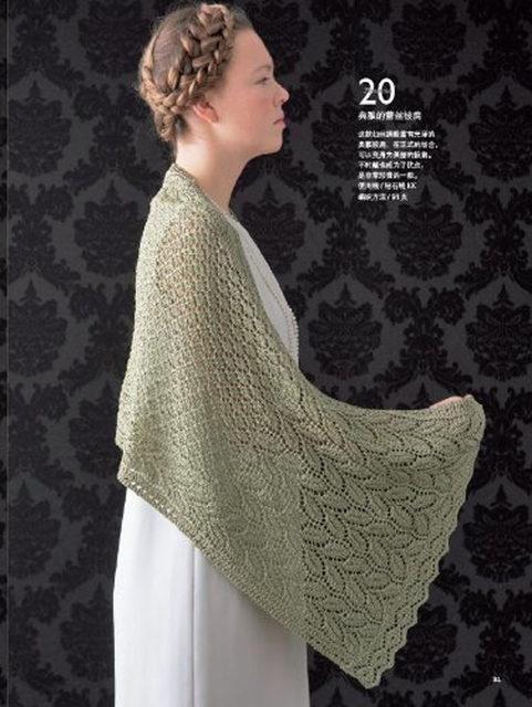 Enchanting Japanese Knitting Patterns Mold Sewing Pattern Dress