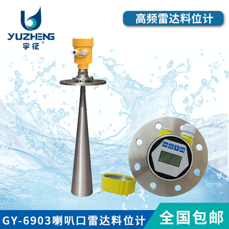 Custom Intelligent Radar Level Gauge Factory Direct 70 Meter Range GY6903 High Frequency Radar Level Meter Postage