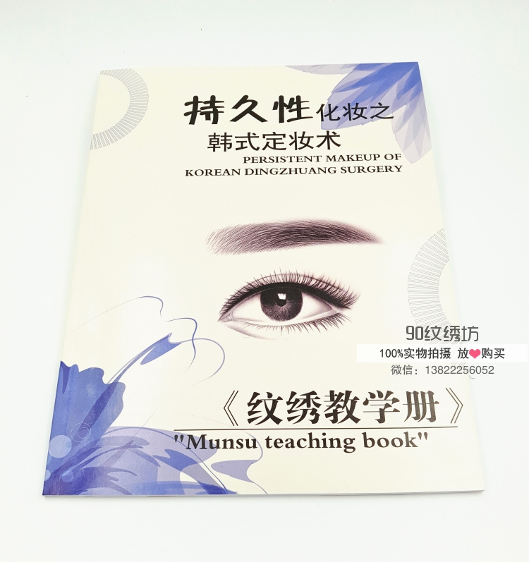 New Design Advanced exercise book makeup practice booklet for eyebrow lips makeup cosmetic practice booklet objective ielts advanced student s book with cd rom