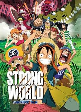 《海贼王剧场版10:强者天下》2009年日本动画,奇幻动漫在线观看