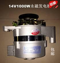 Генератор 14 в 500 Вт Автомобильная мощность 12 заряд батареи