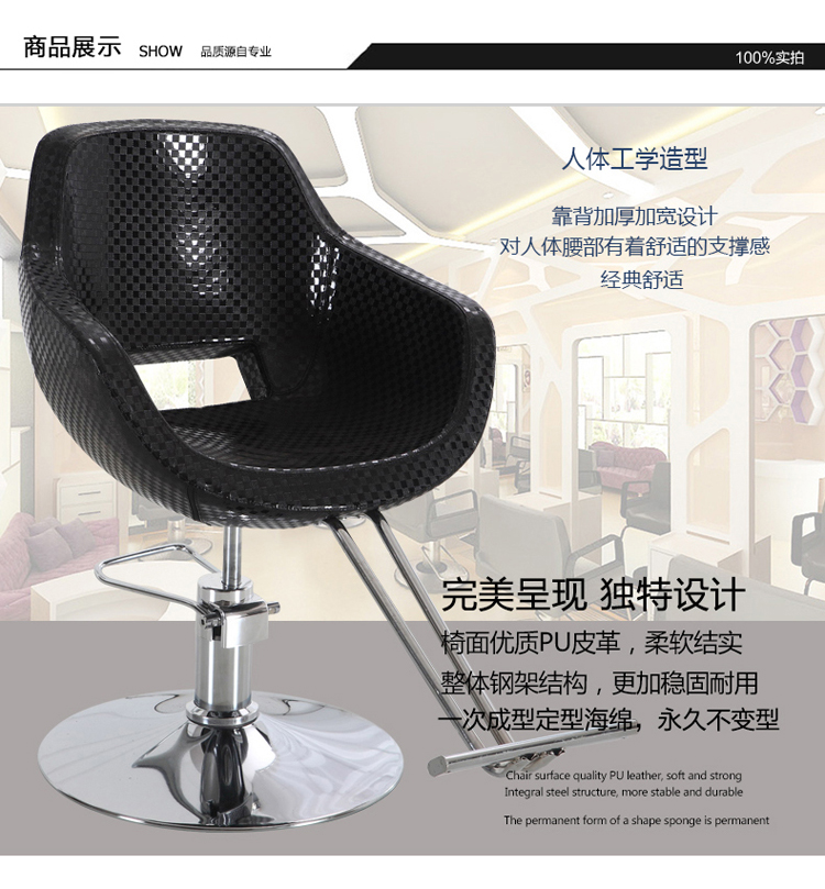 Hair salons hairdresser fashion barber chair. High-grade haircut salon stool