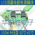Grátis [LCD] essencial módulo seckill Livre de manutenção de energia LCD Universal 32-42 polegada polegadas 150 W impulso