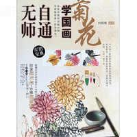 Китайская кисть чернил художественная живопись Суми-е техника самообучения Рисование хризантемы книга, о том, как рисовать Хризантема